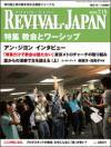 リバイバル・ジャパン 2009年7月15日号