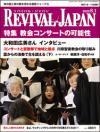 リバイバル・ジャパン 2009年8月1日号