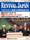 リバイバル・ジャパン 2009年8月15日号