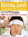 リバイバル・ジャパン 2009年9月1日号