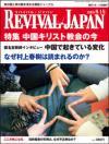 リバイバル・ジャパン 2009年9月15日号