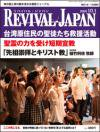 リバイバル・ジャパン 2009年10月1日号