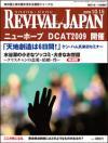 リバイバル・ジャパン 2009年10月15日号