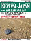 リバイバル・ジャパン 2009年11月1日号