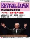 リバイバル・ジャパン 2009年11月15日号