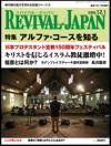 リバイバル・ジャパン 2009年12月1日号