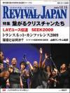 リバイバル・ジャパン 2009年12月15日号