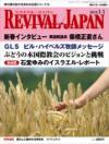 リバイバル・ジャパン 2010年1月1日号