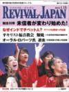 リバイバル・ジャパン 2010年1月15日号