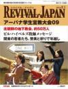 リバイバル・ジャパン 2010年2月1日号