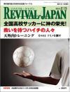 リバイバル・ジャパン 2010年2月15日号