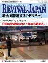 リバイバル・ジャパン 2010年3月1日号