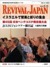 リバイバル・ジャパン 2010年3月15日号