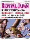 リバイバル・ジャパン 2010年4月1日号