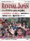 リバイバル・ジャパン 2010年4月15日号