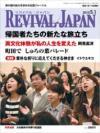 リバイバル・ジャパン 2010年5月1日号