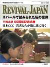 リバイバル・ジャパン 2010年5月15日号