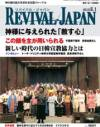 リバイバル・ジャパン 2010年6月1日号