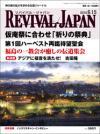 リバイバル・ジャパン 2010年6月15日号