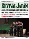 リバイバル・ジャパン 2010年7月1日号