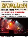 リバイバル・ジャパン 2010年7月15日号