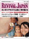 リバイバル・ジャパン 2010年8月1日号