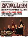 リバイバル・ジャパン 2010年8月15日号