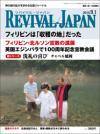 リバイバル・ジャパン 2010年9月1日号