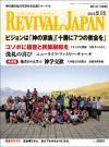 リバイバル・ジャパン 2010年9月15日号