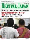 リバイバル・ジャパン 2010年10月1日号