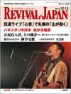 リバイバル・ジャパン 2010年10月15日号