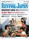 リバイバル・ジャパン 2010年11月1日号
