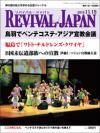 リバイバル・ジャパン 2010年11月15日号