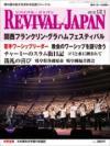 リバイバル・ジャパン 2010年12月1日号