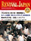 リバイバル・ジャパン 2011年 新年号