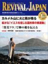 リバイバル・ジャパン 2011年1月16日号
