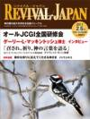 リバイバル・ジャパン 2011年 2月6日号