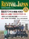 リバイバル・ジャパン 2011年2月20日号
