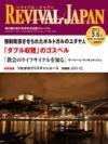 リバイバル・ジャパン 2011年 3月6日号