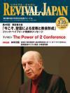 リバイバル・ジャパン 2011年3月20日号