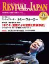 リバイバル・ジャパン 2011年 4月3日号