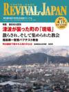 リバイバル・ジャパン 2011年4月17日号