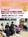リバイバル・ジャパン 2011年 5月1日号