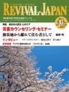 リバイバル・ジャパン 2011年5月15日号