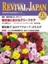 リバイバル・ジャパン 2011年6月5日号