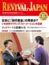 リバイバル・ジャパン 2011年6月19日号
