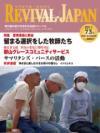 リバイバル・ジャパン 2011年7月3日号