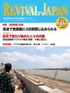リバイバル・ジャパン 2011年7月17日号