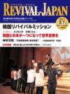 リバイバル・ジャパン 2011年8月7日号