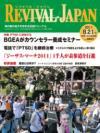 リバイバル・ジャパン 2011年8月21日号